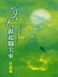 夏天踮起腳尖來:台灣第一個現代文學私塾寫作私淑班文學獎作品集