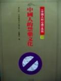 中國人的禁藥文化