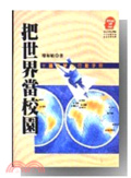 把世界當校園:十國遊學行動手冊