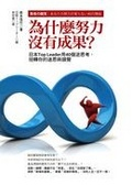 為什麼努力沒有成果?:日本Top Leader用40個逆思考-扭轉你的迷思與錯覺