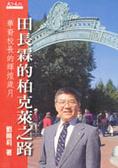 田長霖的柏克萊之路:華裔校長的輝煌歲月