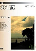 淡江記:散文集1977-1979