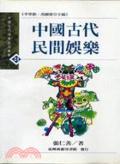 中國古代民間娛樂