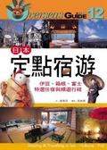 日本定點宿遊:伊豆.箱根.富士特選住宿與順遊行程