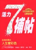 活力7補帖