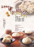 孟老師的中式麵食