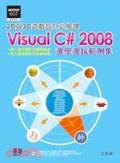 Visual C# 2008 2D與3D遊戲設計必修課:邊學邊玩範例集