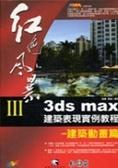 紅色風暴:3ds max建築表現實例教程III:建築動畫篇