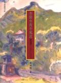 陳逢源:亦儒亦商亦風流(1893-1982)