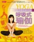呼吸式瑜伽:完美體態養成術