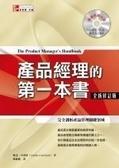 產品經理的第一本書:完全剖析產品管理關鍵領域-提升企業獲利率與競爭力