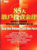 85大散戶投資金律:選擇最佳投資建議丶避免道聽塗說的穩健致富之道