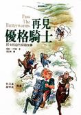 再見優格騎士:阿卡的自然探險故事