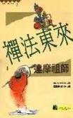 禪法東來:達摩祖師