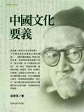中國文化要義