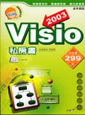 VISIO 2003私房書