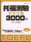 托福測驗完全攻略3000語