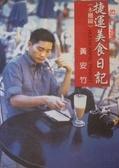 捷運美食日記:木柵線