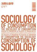 消費社會學