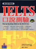 雅思應考勝經:IELTS口說測驗