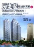 房地產理論與實務