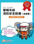 警報系統消防安全設備(含概要):試題解析實戰秘笈
