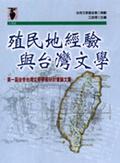 殖民地經驗與台灣文學:第一屆台杏台灣文學學術研討會論文集