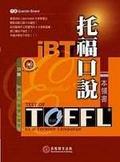 iBT托福口說本領書