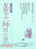 星雲大師開示語(2)