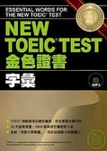New TOEIC test金色證書:字彙