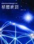 積體網路:臺灣高科技產業的社會學分析