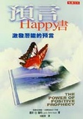 預言Happy書:激發潛能的預言