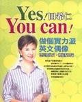 Yes! you can!:做個實力派英文偶像:漂亮酷英文-輕鬆脫口說