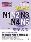 新日檢絕對合格N1 N2 N3 N4 N5單字大全