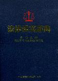 法律漢英辭典