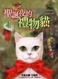 聖誕夜的禮物貓