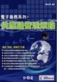 電子商務系列:供應鏈策略管理