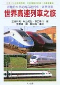 世界高速列車之旅:奔馳於21世紀的高速列車.豪華列車