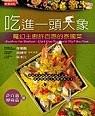 吃進一頭大象:魔幻主廚許百惠的泰國菜:chef charity hsu