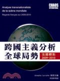 跨國主義分析全球局勢:法國觀點2009-2010
