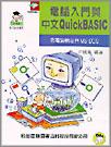 電腦入門與中文QuickBASIC