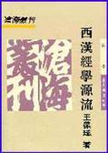 西漢經學源流