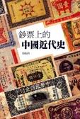 鈔票上的中國近代史