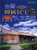 台灣傳統民宅的人文風貌
