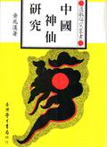 中國神仙研究