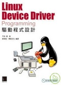Linux device driver programming驅動程式設計
