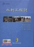 水利工程誌
