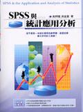 SPSS與統計應用分析