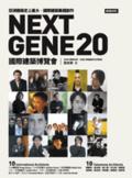 Next Gene 20:國際建築博覽會:亞洲建築史上最大國際建築集體創作:grand land architecture international project