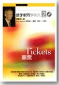 讀李家同學英文2:車票